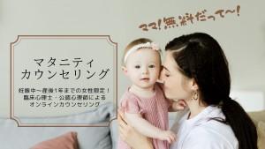 マタニティ・カウンセリング-1 (2)