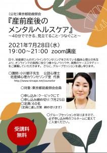 東京助産師会チラシ2021